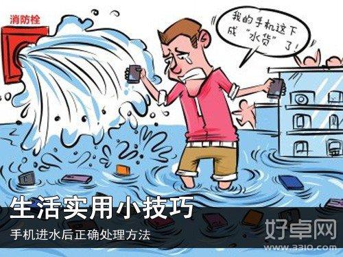 手机进水无法开机了怎么办