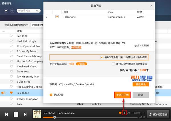 虾米音乐怎么免费下载