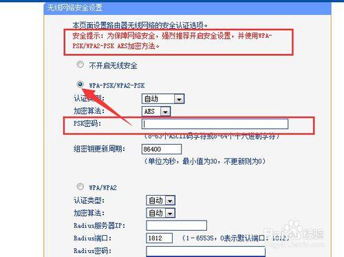 怎么设置无线路由器密码不被破解