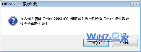 办公软件2003怎么卸载