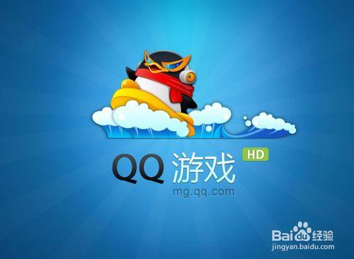 qq游戏大厅和网页游戏打不开怎么解决