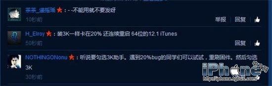 iOS8.3越狱卡在百分之20怎么办 iOS8.3越狱卡住解决方法