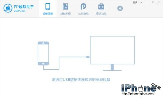 iOS8.3完美越狱图文教程