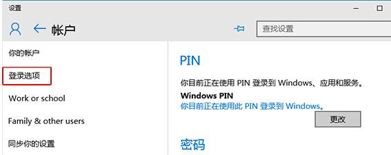 如何在win10系统中更改微软账户pin码