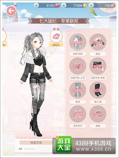《奇迹暖暖》叛逆少女套装图鉴及获得方法