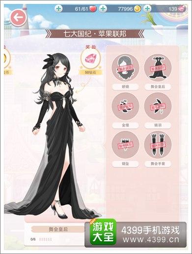 《奇迹暖暖》舞会皇后套装图鉴及获得方法