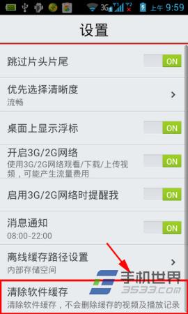 搜狐视频缓存在哪里?怎么清除缓存