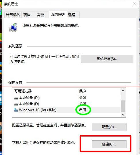 windows 10怎么创建还原点及系统还原