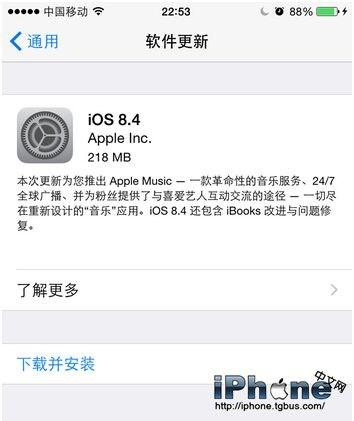 iPhone 6plus怎么升级iOS8.4