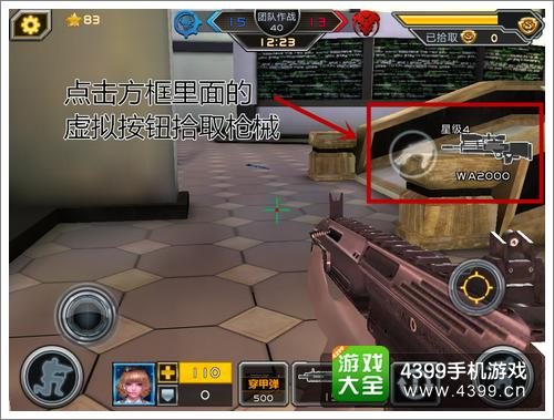 《全民枪战》游戏中怎么拾取枪械
