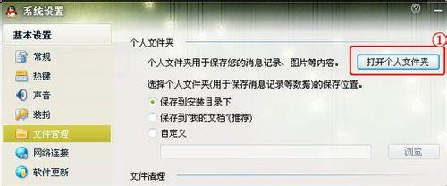 qq怎么删除聊天记录?QQ删除聊天记录的方法
