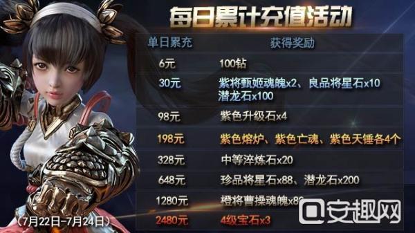 《九龙战》最强充值回馈活动7月23日-7月26日