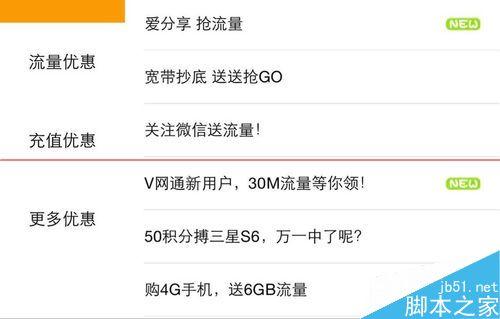 iPhone手机如何相互赠送2G和4G流量