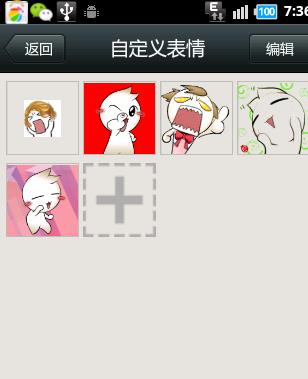 微信如何添加自定义表情