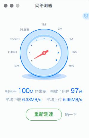 Mac系统下如何测网速