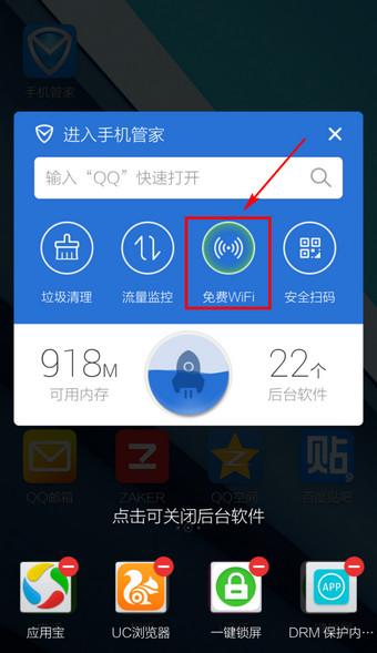 腾讯手机管家有共享上网功能吗