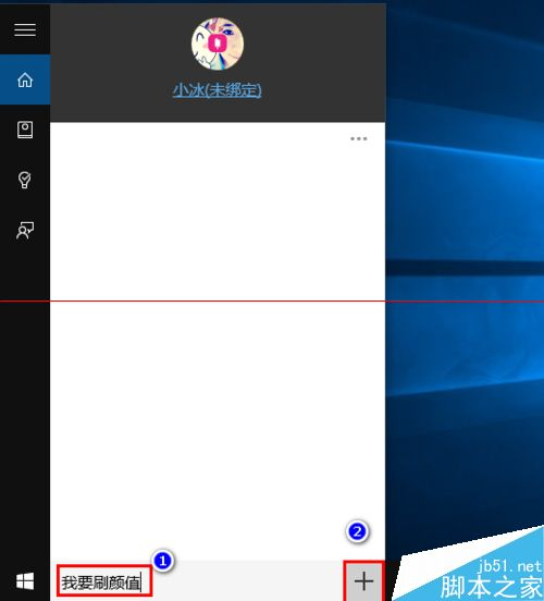 Win10如何召唤微软小冰刷颜值