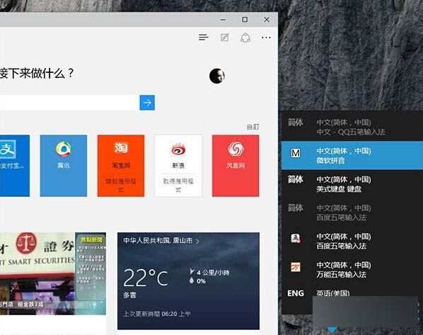 Win 10 Edge浏览器使用技巧汇总