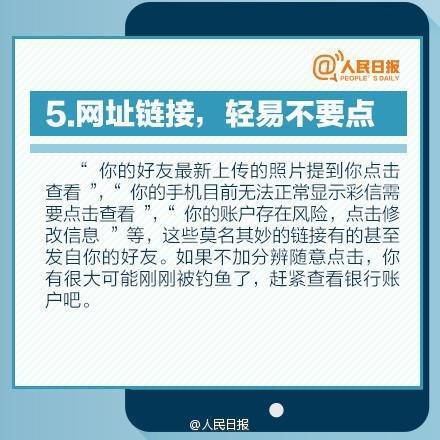 人民日报:10个保证手机安全的好习惯