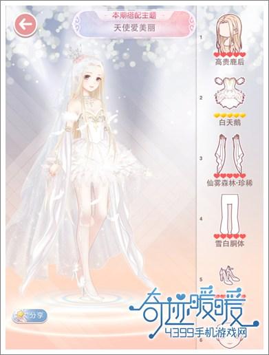 """《奇迹暖暖》评选赛""""天使爱美丽""""搭配攻略"""