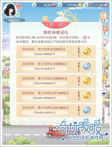 《奇迹暖暖》中秋节活动怎么玩 中秋活动一览