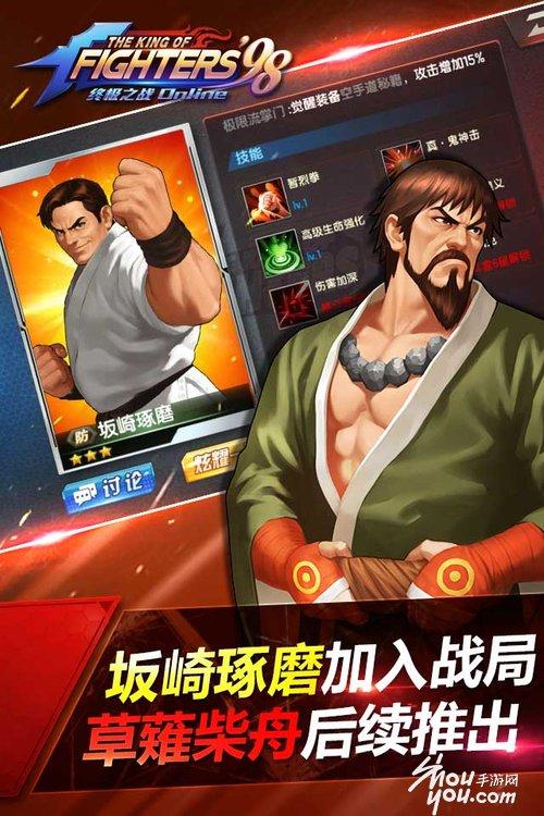 《拳皇98终极之战OL》新版上线 酣战金秋
