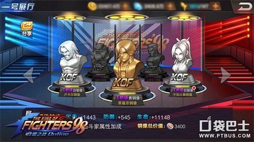 《拳皇98终极之战OL》如何提高格斗家属性 铜像馆玩法介绍