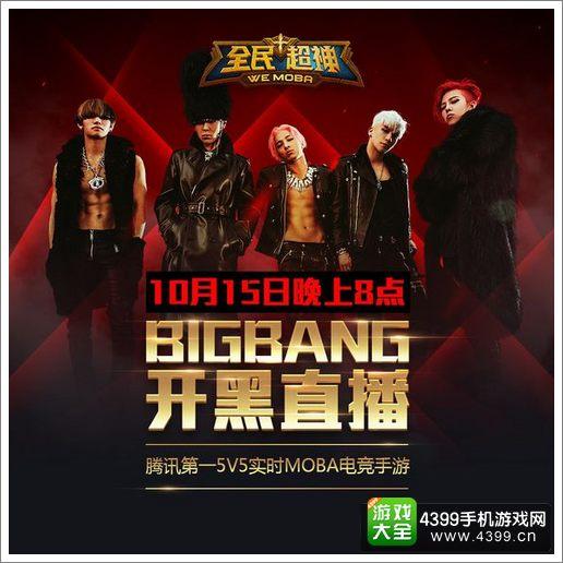 《全民超神》10月16日公测 BIGBANG手机开黑直播首秀