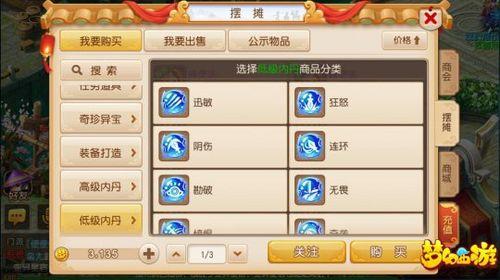 《梦幻西游》手游高级内丹怎么获得 炼化高级内丹技巧