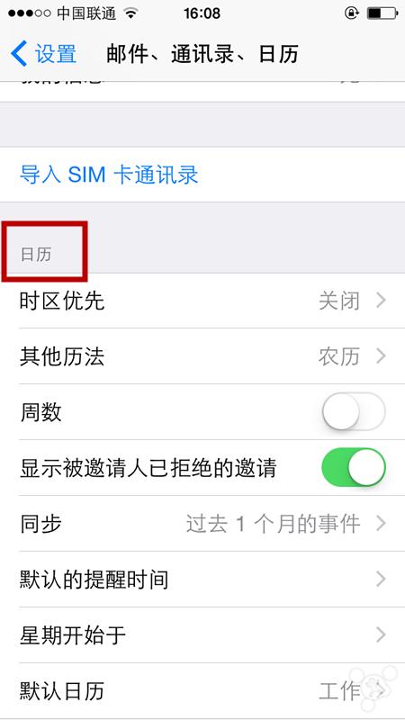 iPhone6s Plus如何设置日历显示农历