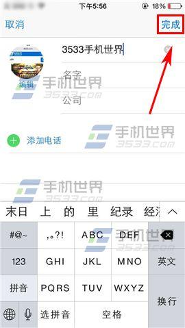 苹果iPhone6sPlus来电小头像怎么设置
