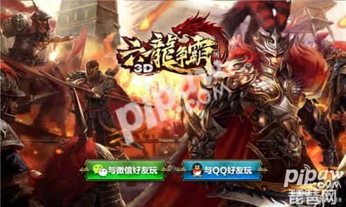 《六龙争霸3D》QQ专属翅膀烈焰遮天怎么获得