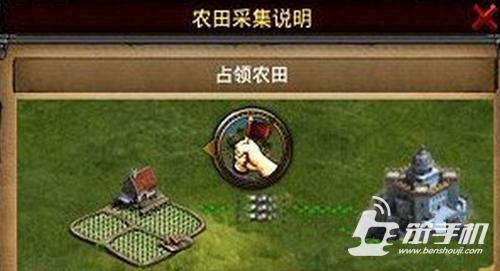 《列王的纷争》怎么采集农田和伐木场