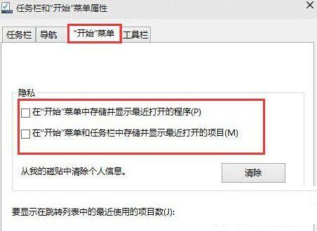 win10系统开始菜单软件使用记录如何快速删除