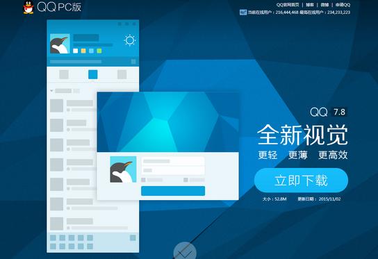 腾讯QQ7.8正式版怎么样