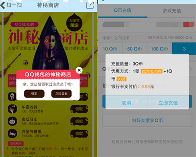 手机QQ钱包神秘商店活动如何参加