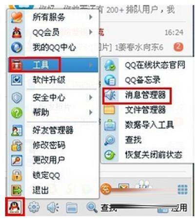 QQ消息管理器在哪里