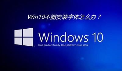 Win10安装字体失败的解决办法