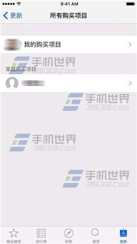 iPhone6S家人共享如何用