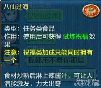 《神武》手游船运什么意思 海外仙山怎么合成