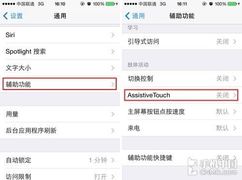 iPhone 5s不用电源键如何关机