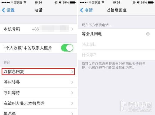 iPhone 5s怎么挂断电话后用短信回复