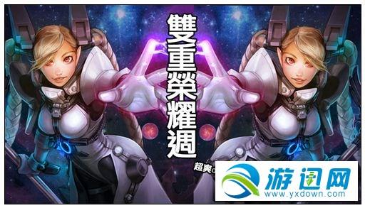 《虚荣vainglory》11月13-20日双倍荣耀周活动介绍