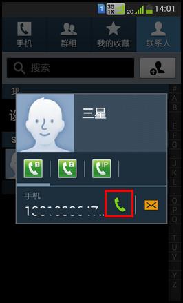 三星W2014如何设置卡1和卡2拨打电话?