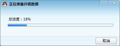 QQ怎么升级到最新版 最新版QQ下载方法
