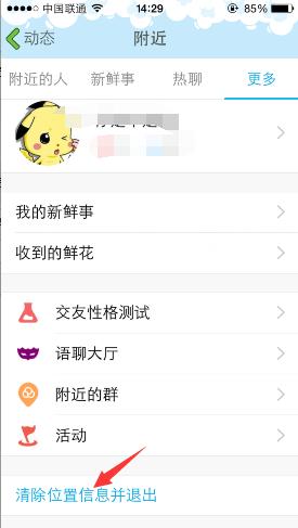 """iPhone手机桌面显示""""qq正在使用您的位置信息""""怎么回事 如何关闭"""