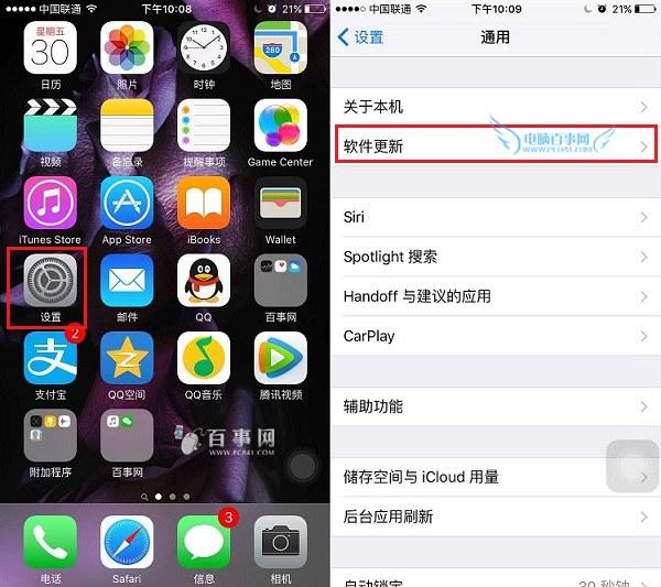 iOS9.2 Beta4升级图文教程