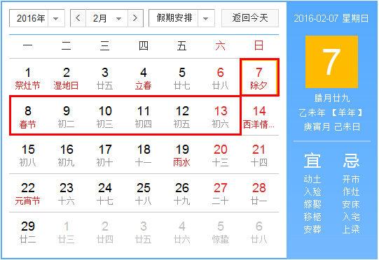 2016年春节是几月几号?春节放假安排