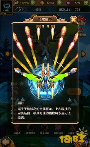 《驯龙战机3D》飞龙星光和钢铁哪个好