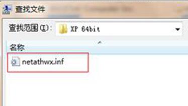 win7电脑不能修改MAC地址如何解决